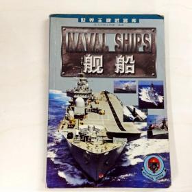 I222736 世界王牌武器库 舰船 【一版一印】