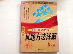 R166975 方洲新概念--最新三年初中语文阅读 试题方法详解(九年级)(品牌图书修订版)