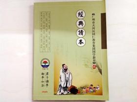 R166952 同仁教育集团国学经典读本--广州市天河区同仁教育集团国学教育