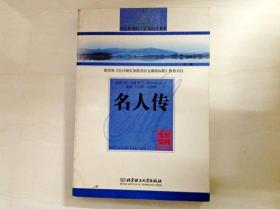 R166829 语文新课标·名著阅读书系--名人传(第二版)(书内、书侧边有污渍)