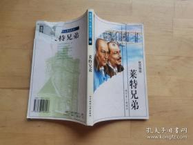 世界伟人传记丛书:莱特兄弟