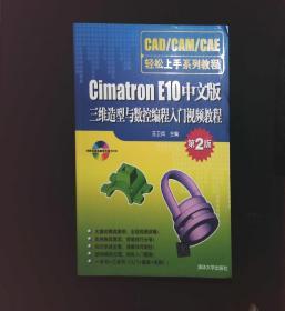 Cimatron E10中文版三维造型与数控编程入门视频教程