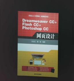 Dreamweaver CC+ Flash CC+ Photoshop CC网页设计(配光盘)(实战