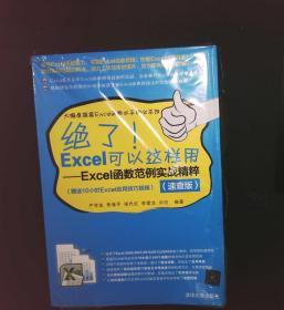 绝了!Excel可以这样用:Excel函数范例实战精粹(速查版)