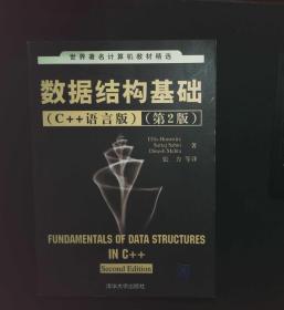 数据结构基础(C++语言版)(第2版