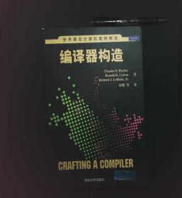 3 编译器构造 世界著名计算机教材精选 (