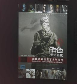 角色设计全书(卷二):巅峰游戏造型艺术与技术(基于Photoshop+ZBrush+Maya)