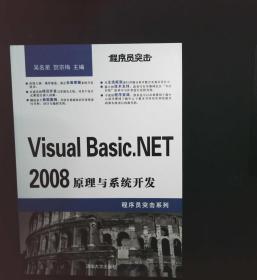 程序员突击系列:Visual Basic.NET 2008原理与系统开发
