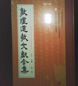 敦煌道教文献合集(第一册)
