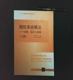 随机系统概论:分析、估计与控制(上