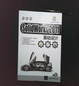 SolidWorks 2011基础设计