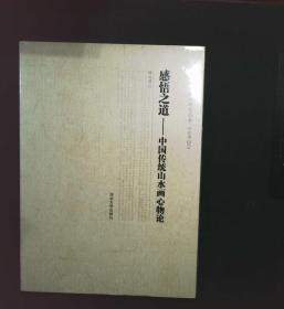 感悟之道:中国传统山水画心物论