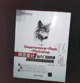 Dreamweaver+Flash+Photoshop网页设计从入门到精通(1DVD