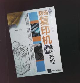 数码复印机维修技能实训.