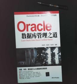 Oracle数据库管理之道【书边有水印】