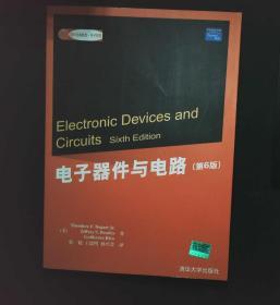 电子器件与电路