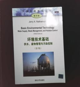 环境技术基础:供水、废物管理与污染控制(第5版)(影印版)