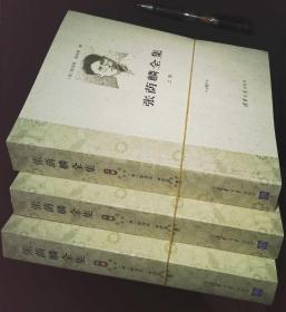 张荫麟全集(全三册)