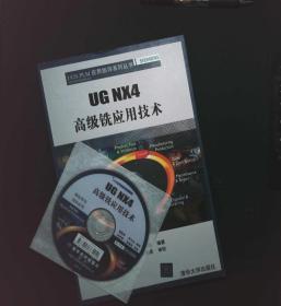 UG NX4高级铣应用技术