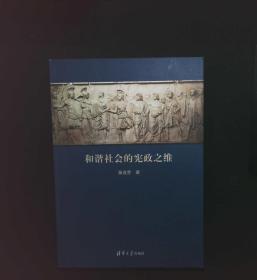 11 和谐社会的宪政之维(2013年1版1印