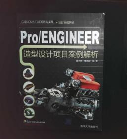 项目案例解析:Pro/ENGINEER造型设计项目案例解析(含光盘)