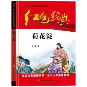 红色经典—荷花淀 中国红色儿童文学经典系列 小学生四五六年级课外书