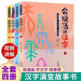 会说话的汉字(全4册彩色插图扫描二维码观看视频教学)