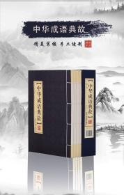 品读经典双色线装:中华成语典故(全4卷)