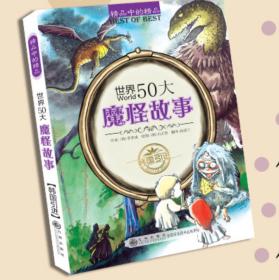 精品中的精品-世界50大魔怪故事
