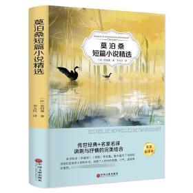 莫泊桑短篇小说精选(名家全译本)有声伴读
