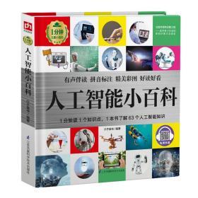 人工智能小百科 1分钟儿童小百科 注音版 6-10岁小学生一二三年级科普百科知识书