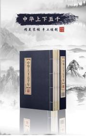 中华上下五千年(套装全4卷)/品读经典双色线装