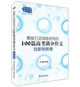 最能打动阅卷老师的100篇高考满分作文(创新制胜卷)
