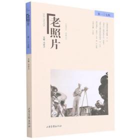 《老照片》第一三七辑  冯克力编 山东画报出版社