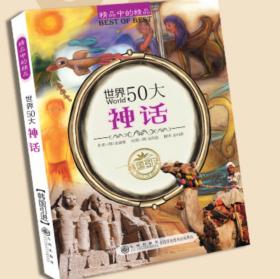 精品中的精品-世界50大神话