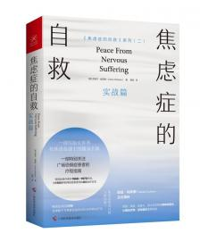 焦虑症的自救2实战篇一部写给全世界抗焦虑战士的随身手册