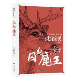 囚犯鹿王 动物小说大师珍藏系列小学生三四五六年级课外阅读书籍青少年儿童必读名著故事书