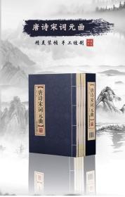 唐诗宋词元曲(套装共4册)/线装国学经典