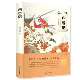 西游记 国学经典四大名著 有声伴读 小学生课外阅读书籍