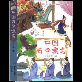 中国古今寓言·快乐读书吧三年级下册儿童文学名著小学生课外读物(全彩插图版)