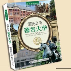 精品中的精品-世界50所著名大学