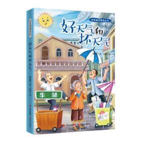 冰波童话精选系列:好天气和坏天气
