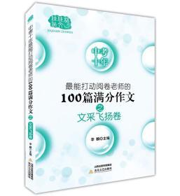 中考十年最能打动阅卷老师的100篇满分作文之文采飞扬卷-佳佳林作文