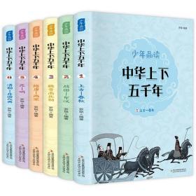 少年品读 中华上下五千年 青少版 全套6册