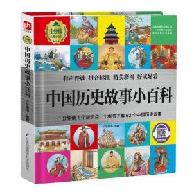 中国历史故事小百科 1分钟儿童小百科 注音版 6-10岁小学生一二三年级科普百科知识书