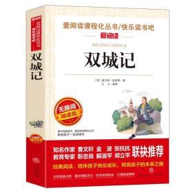 双城记/快乐读书吧爱阅读课程化丛书儿童文学名著无障碍彩插版