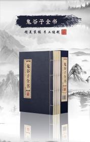 鬼谷子全书(4册) 品读经典;双色线装