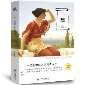 飘(名家全译本)