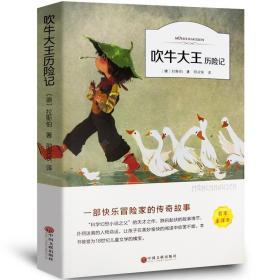 吹牛大王历险记 有声伴读 经典世界儿童文学名著