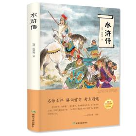 水浒传 有声伴读 课外读物国学四大名著 三四五年级课外书小学课外阅读书籍读物
